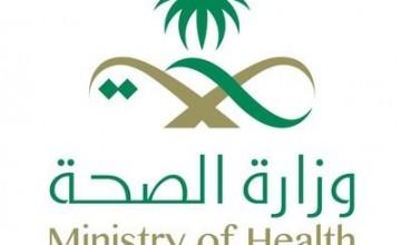 وظائف شاغرة بصحة منطقة الباحة