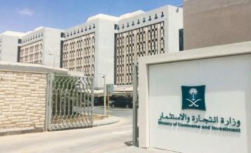 توافر وظائف شاغرة في وزارة التجارة