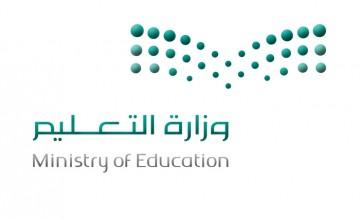 """""""الميدان التعليمي"""" تنشر شروط وتفاصيل التقديم على برنامج الابتعاث الموجه للمعلمين"""