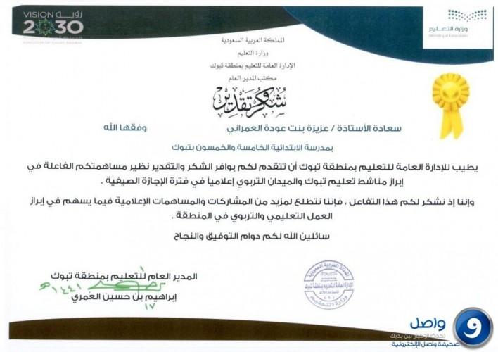 """تعليم تبوك : يكرم الإعلامية """"عزيزة العمراني"""" نظير جهودها"""