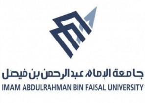 جامعة الامام عبدالرحمن بن فيصل تعلن عن توافر (17) وظيفة إدارية شاغرة