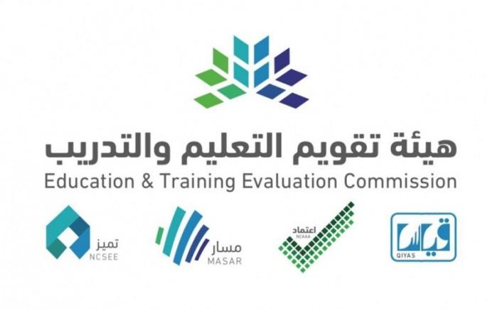 """""""هيئة تقويم التعليم والتدريب"""" تحدد موعد إعلان نتائج اختبارات الرخصة المهنية"""