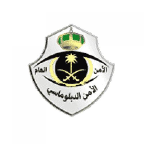 """فتح باب القبول والتسجيل """"بالقوات الخاصة للأمن الدبلوماسي"""" غدا"""