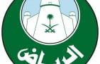 """""""أمانة الرياض"""" تطبيق الدوام المرن للأمهات والسماح بخروجهن مبكرا طيلة مدة نظام التعليم عن بعد"""
