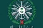 """""""وزارة الدفاع"""": تعلن عن طرح عدد 17 وظيفة فنية وحرفية وعمالية لحملة الإبتدائية فأعلى"""