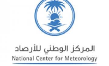 توفر وظائف شاغرة بالمركز الوطني للأرصاد