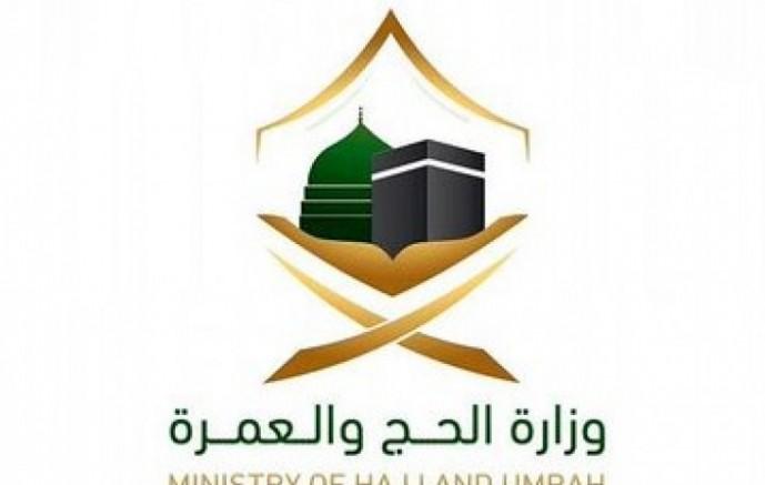 """""""وزارة الحج والعمرة"""" تعلن قصر حج هذا العام على المواطنين والمقيمين داخل المملكة بإجمالي 60 ألف حاج"""