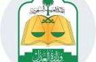 """بالرابط… """"وزارة العدل"""" تعلن نتائج الترشيح على المرتبة السادسة"""