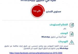 تحذير أمني بخصوص ثغره أمنية في: تطبيق WhatsApp  