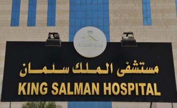 مستشفى الملك سلمان بتجمع الرياض الصحي يعلن عن توفر وظائف شاغرة