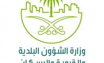 توفر وظائف على بند الرواتب المقطوعة بنظام العقود في وزارة الشئون البلدية والقروية والإسكان